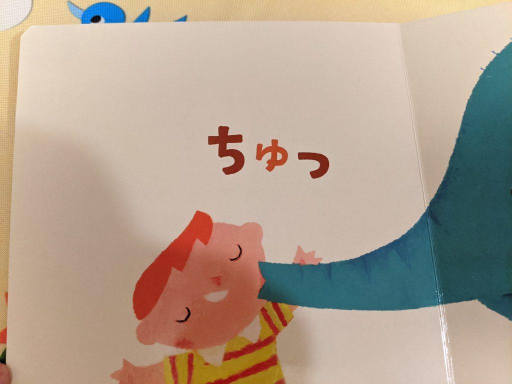 こどもちゃれんじベビー6カ月号 絵本