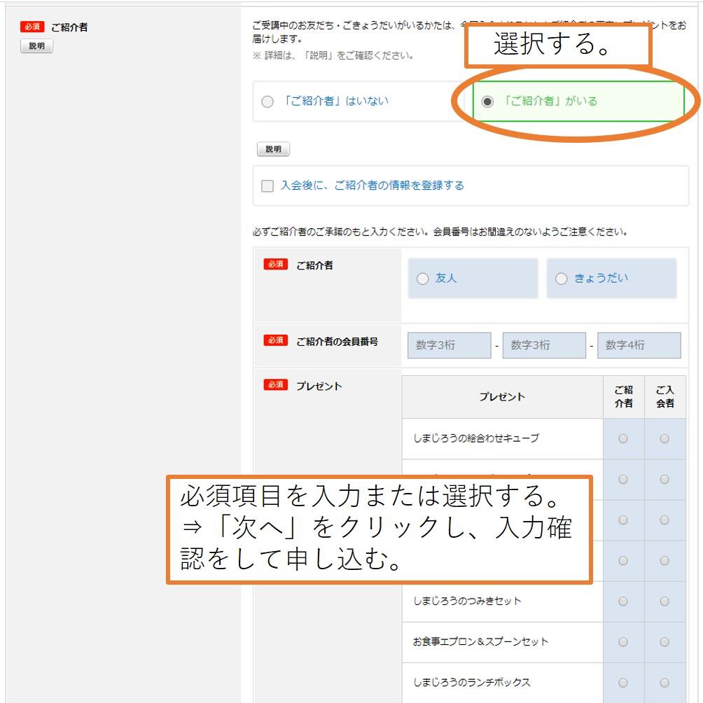 こどもちゃれんじ紹介制度のプレゼント 申し込み方法(WEB)