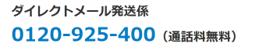 DM電話番号