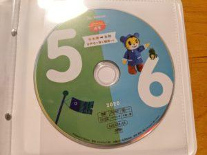 こどもちゃれんじ 一括払い特典 DVDケース